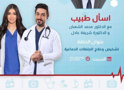 """مع إنطلاقة الموسم الجديد من برنامج """"اسأل طبيب"""" .. الدكتور راني المعتز يتحدث عن القدم السكري"""