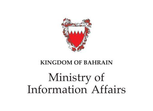 خلال أعمال ملتقى الإعلام الإماراتي البحريني ..وزير الاعلام: الملتقى يبرز قصة نجاح البلدين الشقيقين في التحول الرقمي لتطوير الخدمات